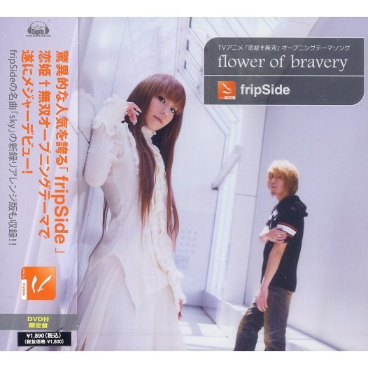 Flower of Bravery (Koihime Muso Intro Theme) [CD+DVD Limited Edition]