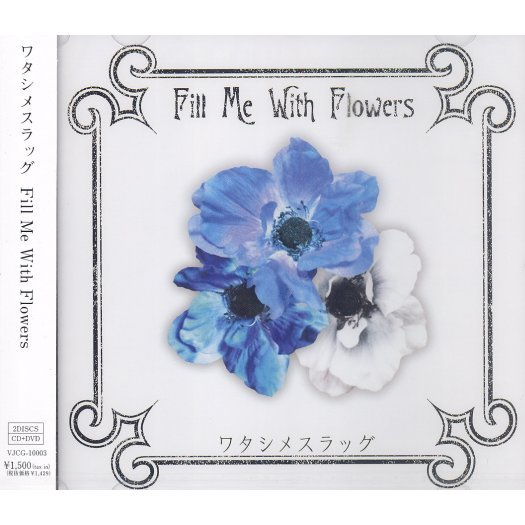 Fill Me With Flowers [CD+DVD Limited Edition]