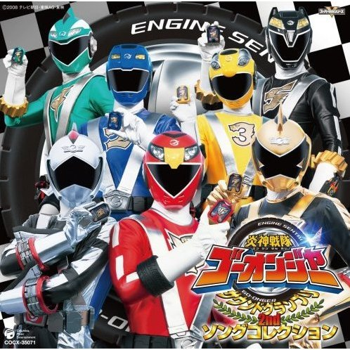 Enshin Sentai Goonjar Original Album Sound Grand Prix 2nd Song Collection