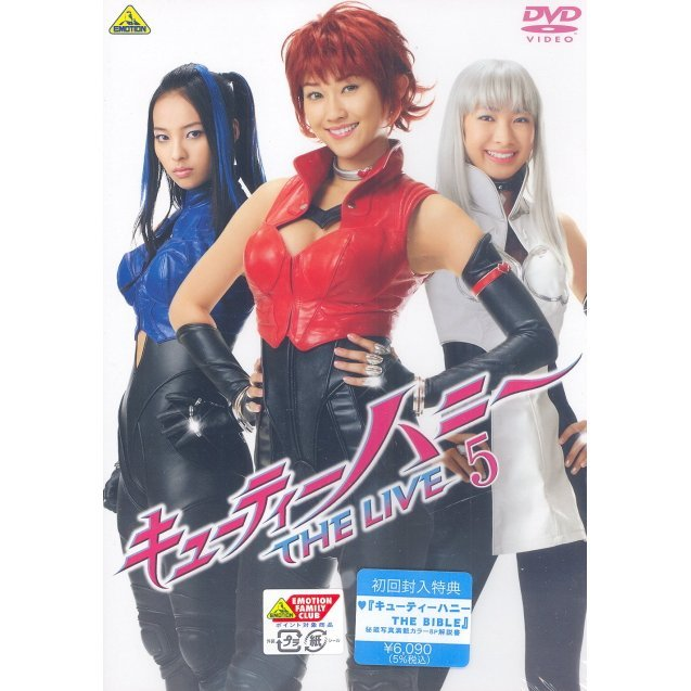 Cutie Honey The Live 5