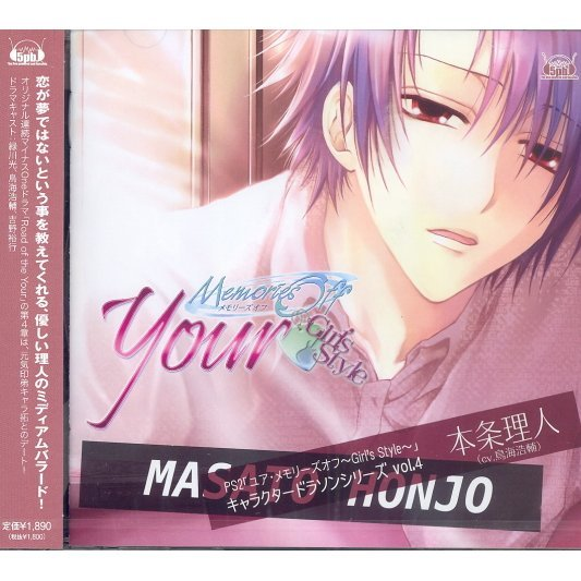 Your Memories Off Girls Style Character Drama Song Series Vol.4 Masato Honjo
