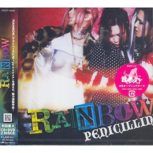 Rainbow [CD+DVD Limited Edition Type A]
