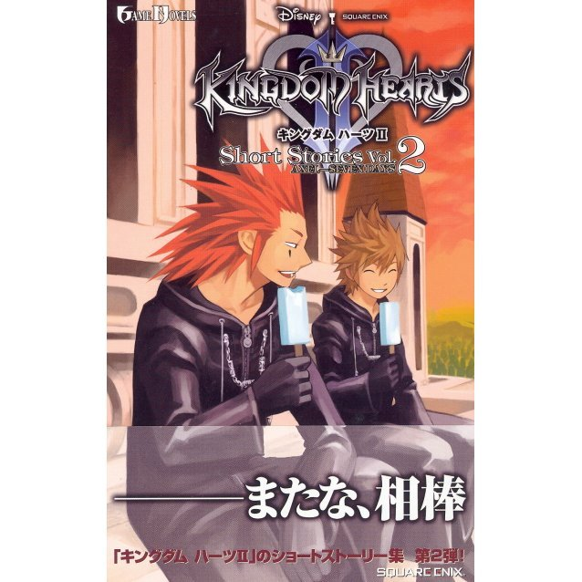 Kingdom Hearts II Short Stories Vol.2 Axel Seven Days (Novel)