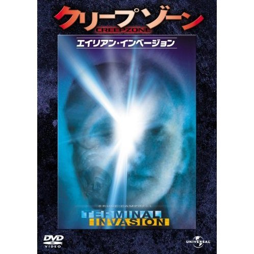 Terminal Invasion [Limited Edition]