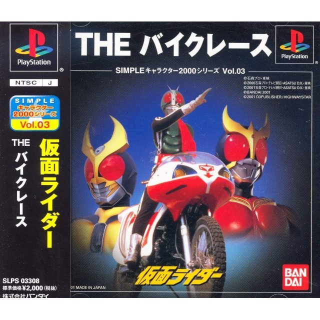 Kamen Rider: The Bike Race (Simple Characters 2000 Series)