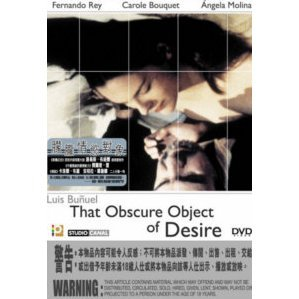 That Obscur Object of Desire