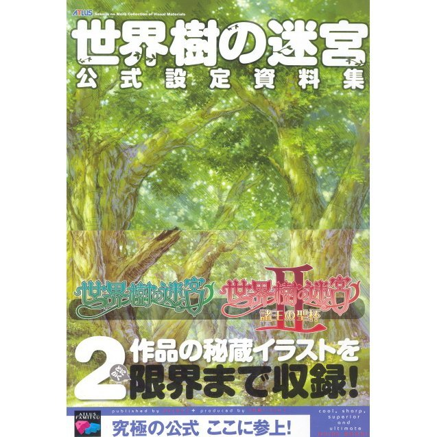 Etrian Odyssey Official Sourcebook