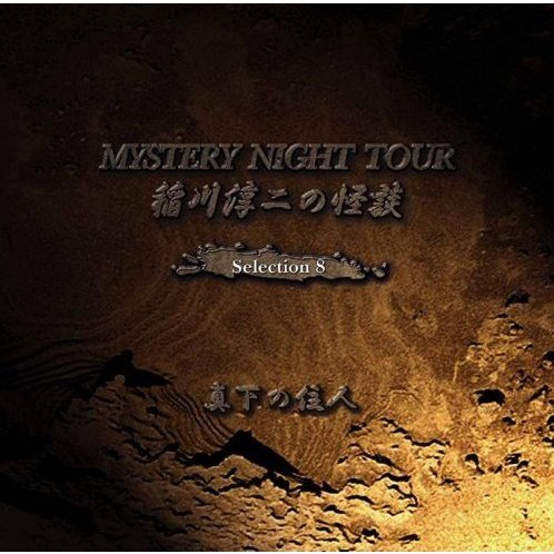 Junji Inagawa No Kaidan - Mystery Night Tour Selection 8