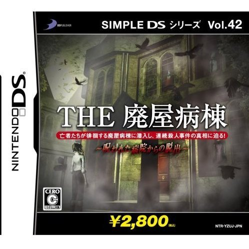 Simple DS Series Vol. 42: The Haioku Byoutou
