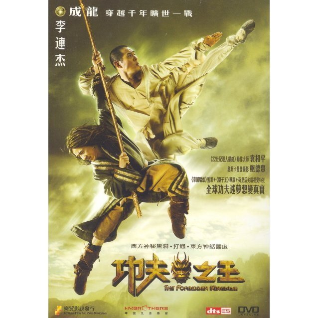 The Forbidden Kingdom [2-Discs Edition]