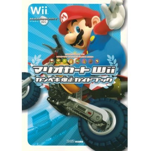 Mario Kart Wii Guide Book