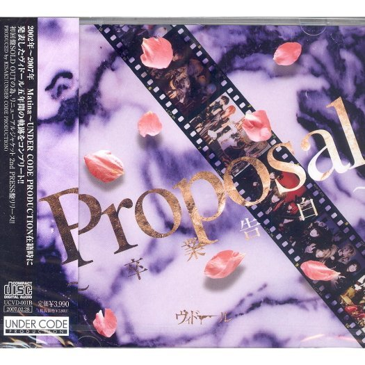 Proposal - Sotsugyo Kokuhaku - 2nd Press