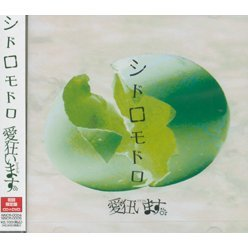 Shidoro Modoro [CD+DVD Limited Edition]