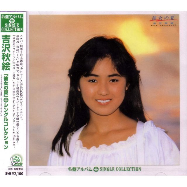 Kanojo No Natsu Single Collection