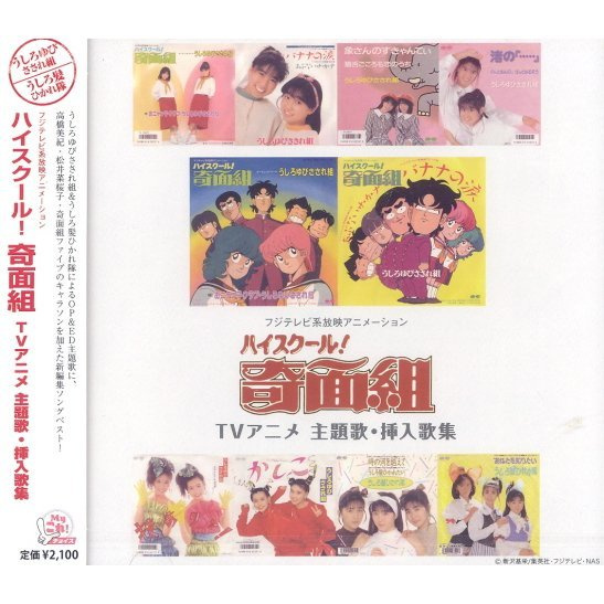 High School Kimengumi Theme Song & Add-in Song Collection