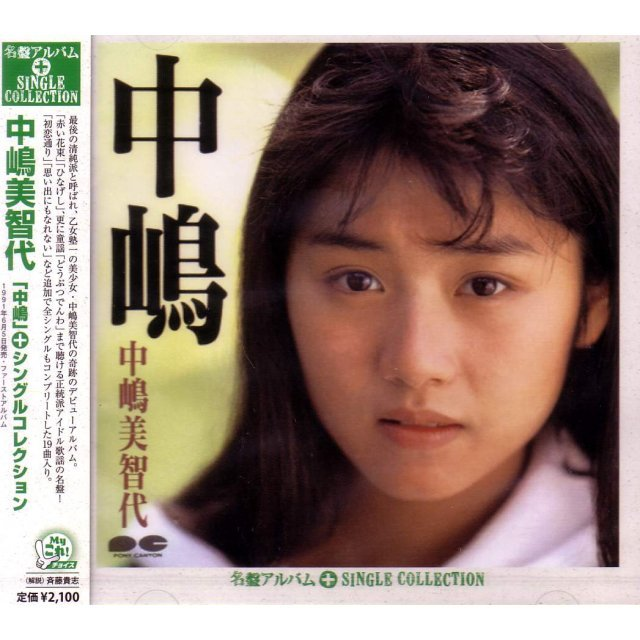 Nakajima Single Collection