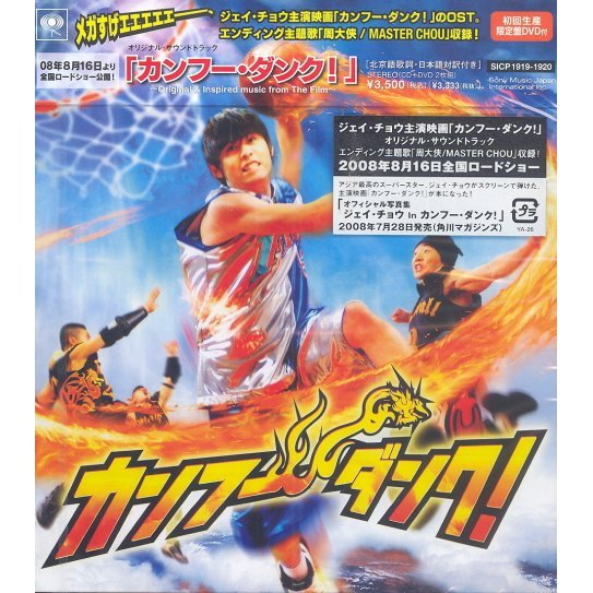 Kung Fu Dunk Original Soundtrack [CD+DVD Limited Edition]