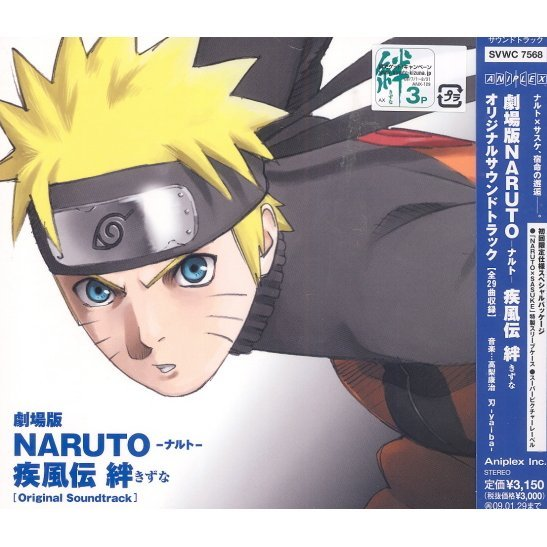 Movie Naruto Shippuden Kizuna Original Soundtrack
