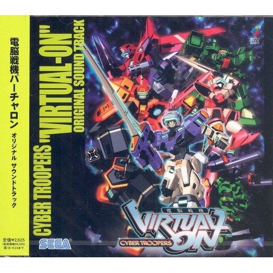 Cyber Troopers Virtual-On Original Soundtrack
