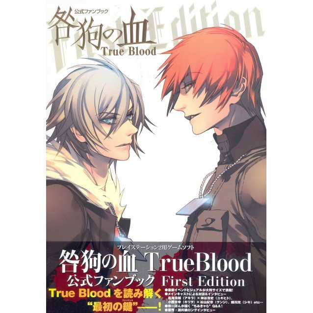 Togainu no Chi: True Blood Official Fan Book First Edition