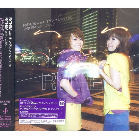 Love Call / Akari No Arika [Limited Edition]