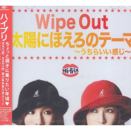 Wipe Out [CD+DVD Limited Edition]