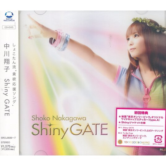 Shiny Gate [CD+DVD]