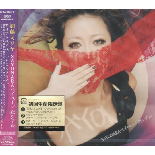 Sayonara Baby / Koi Shiteru [CD+DVD Limited Edition]