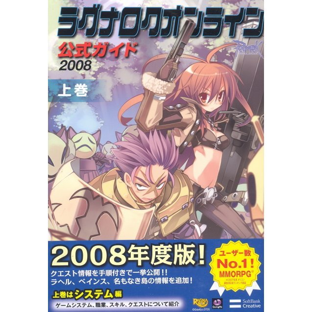 Ragnarok Online Official Guide 2008 Vol.1