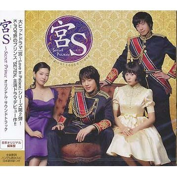 Ku S - Secret Prince Original Soundtrack