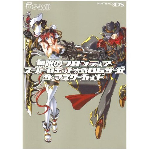 Super Robot Taisen Original Generation OG Master Guide