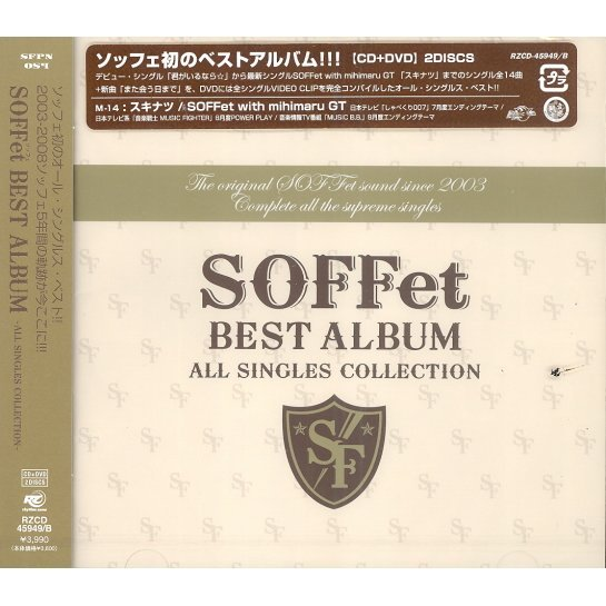 Soffet Best Album - All Singles Collection [CD+DVD]
