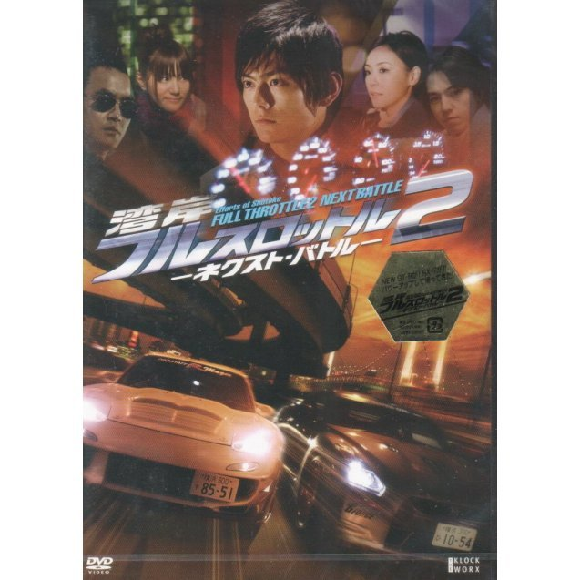 Wangan Full Throttle 2 - Next Battle