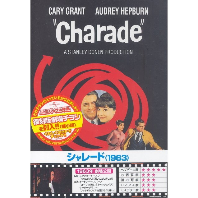Charade 1963 [Limited Edition]