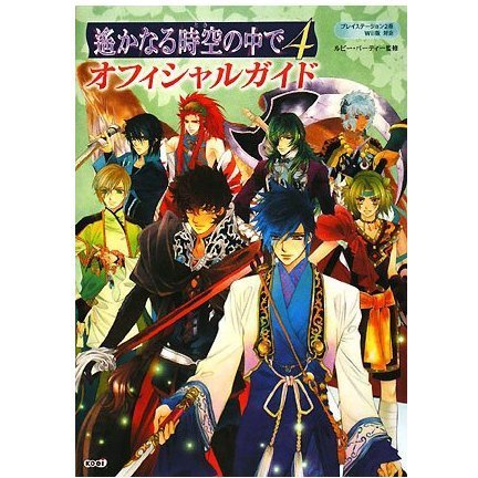 Harukanaru Toki no Naka de 4 Official Guide