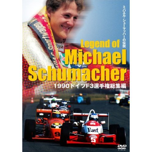Legend of Michael Schumacher - 1990 German F3 Tournament
