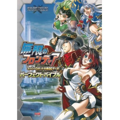 Super Robot Taisen OG Saga: Mugen no Frontier Perfect Bible