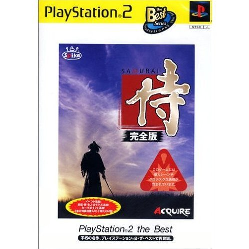 Samurai Kanzenban (PlayStation2 the Best)