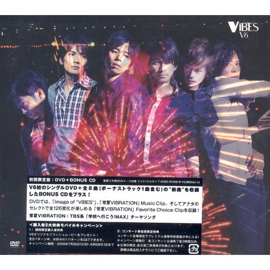 Vibes [DVD+CD Limited Edition Jacket A]
