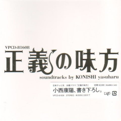 Seigi No Mikata Original Soundtrack
