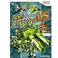 Totsugeki Famicom Wars VS Guide Books