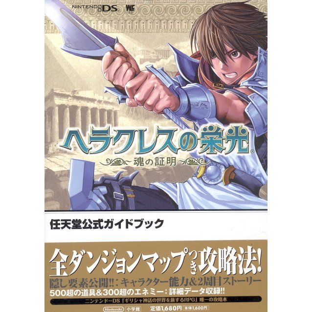 Hercules no Eikou: Tamashii no Shoumei Guide Book