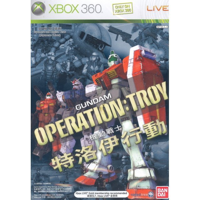 Mobile Suit Gundam: Operation: Troy