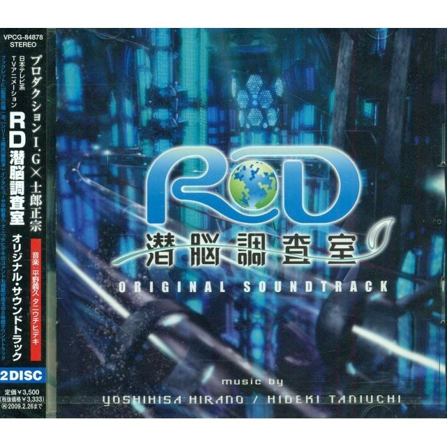 RD Senno Chosa Shitsu Original Soundtrack