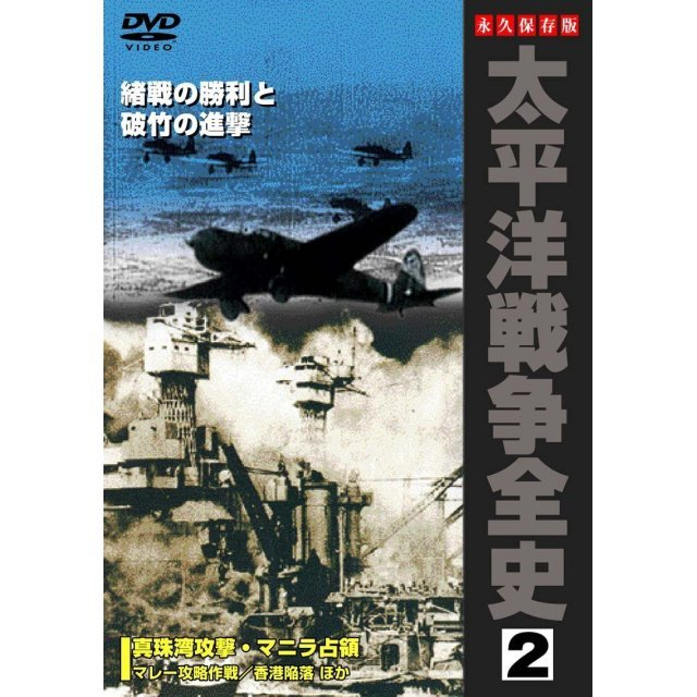 Taiheiyo Senso Zenshi 2 - History Of Pacific War Vol. 2