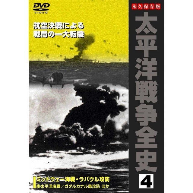 Taiheiyo Senso Zenshi 4 - History Of Pacific War Vol. 4