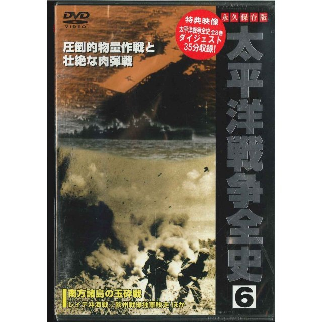 Taiheiyo Senso Zenshi 6 - History Of Pacific War Vol. 6