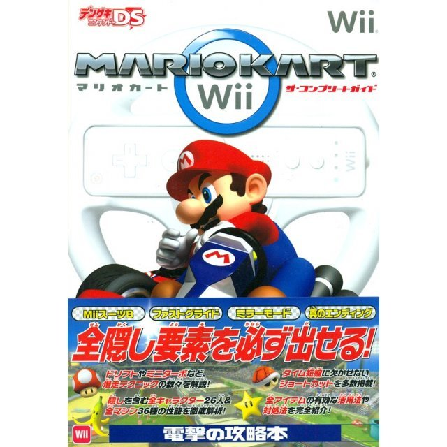 Mario Kart Wii Complete Guide