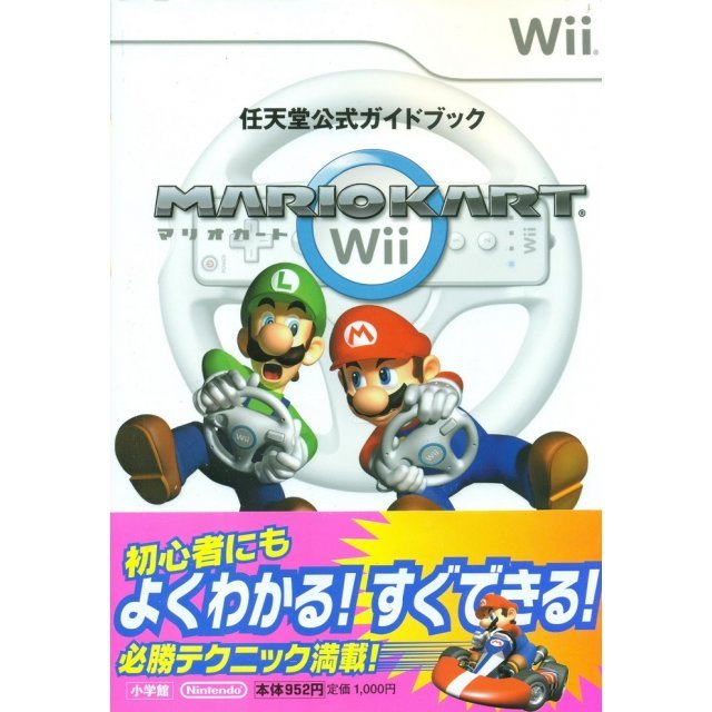 Mario Kart Wii Nintendo Official Guide Book