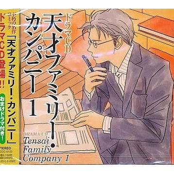 Tensai Family Company Drama CD 1